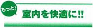 エアコン工事とダイキン特約店.07
