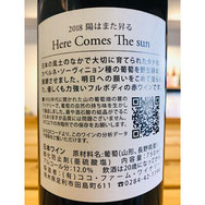 ココファーム&ワイナリー 陽はまた昇る 日本ワイン