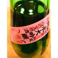 榮光冨士煌凛 冨士酒造 日本酒