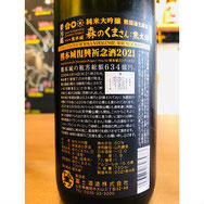 榮光冨士森のくまさん 冨士酒造 日本酒