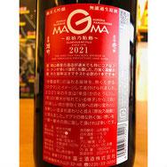 榮光冨士MAGMA 冨士酒造 日本酒