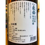 信州亀齢純米吟醸美山錦 岡崎酒造 信州亀齢特約店