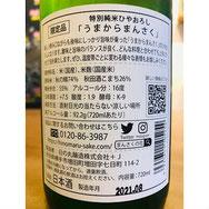 うまからまんさく 日の丸醸造 日本酒