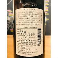 アルガーノクラン 勝沼醸造 日本ワイン
