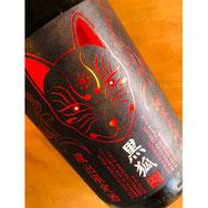 榮光冨士黒狐 冨士酒造 日本酒