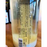 にいだしぜんしゅはつゆき 仁井田本家 日本酒