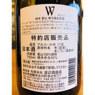 W愛山50 渡辺酒造店 日本酒