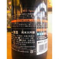 寒菊晴日 寒菊銘醸 日本酒