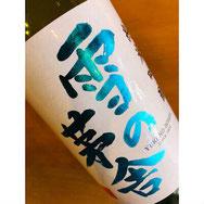 雪の茅舎 齋彌酒造店 日本酒
