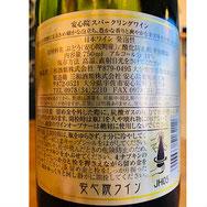 安心院スパークリング 安心院葡萄酒工房 日本ワイン