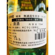 神蔵京の恋 松井酒造 神蔵特約店