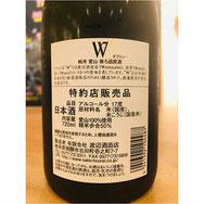 W愛山 渡辺酒造店 W特約店