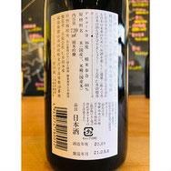 にいだしぜんしゅめろん33.3 仁井田本家 日本酒