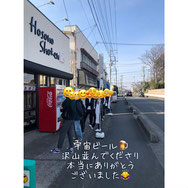 宇宙ビール   UCHU BREWING 細野商店