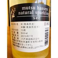 陸奥八仙natural suparkling 八戸酒造 日本酒