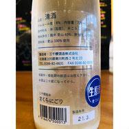 三千櫻酒造 さくらにごり 北海道日本酒