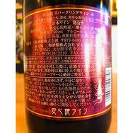 安心院スパークリング赤 安心院葡萄酒工房 日本ワイン