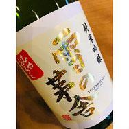 雪の茅舎純米吟醸ひやおろし 齋彌酒造店 日本酒