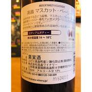 高畠マスカットベリーA 高畠ワイナリー 日本ワイン
