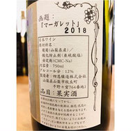 四恩醸造 四恩マーガレット 日本ワイン