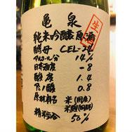 亀泉CEL24 亀泉酒造 亀泉特約店