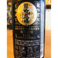 榮光冨士龍吟虎嘯 冨士酒造 日本酒