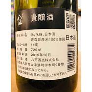 陸奥八仙貴醸酒 八戸酒造 日本酒