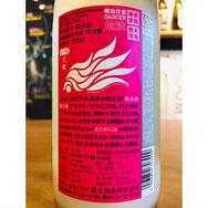 榮光冨士暁乃翼 冨士酒造 日本酒