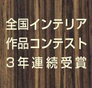 全国インテリア作品コンテスト3年連続受賞