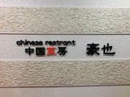 中国菜房 豪也 (2012)