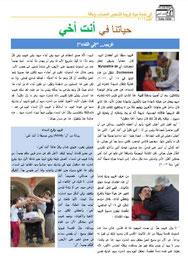 Circulaire septembre 2016-Arabe
