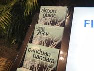 日本語の空港ガイドブック