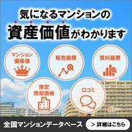 枚方市のマンションデータ
