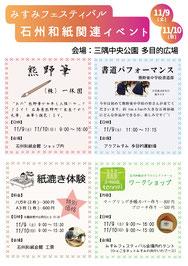 石州和紙関連イベント チラシ