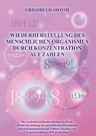 Wiederherstellung des menschlichen Organismus durch Konzentration auf Zahlen. Heilen mit Zahlencodes nach Grigori Grabovoi. #grabovoi #bücher #deutsch