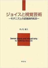 木之内敏久『ジョイスと視覚芸術―モダニズムの認識論的展開』英宝社(2012/8)