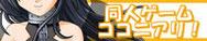 総合ゲーム紹介サイト