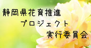 静岡県花育推進プロジェクト実行委員会