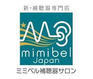 【木更津市/大和】  ミミベル補聴器サロン