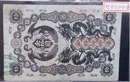 明治通宝十円    ¥180,000-