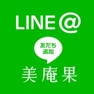 美庵果LINE@