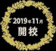 2019年11月開校