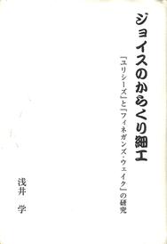 浅井学『ジョイスのからくり細工 『ユリシーズ』と『フィネガンズ・ウェイク』の研究』あぽろん社(2004/2/2)