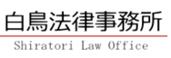 白鳥法律事務所|成年後見人|遺言書作成|財産管理|相続|贈与|遺品整理|高齢者問題|生活保護