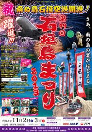 翁長さんがデザインした石垣島まつりのポスター