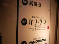 スチールパンライブがあった五台山のパノラマカフェの写真 PaniPaniパニパニ店主お気に入り