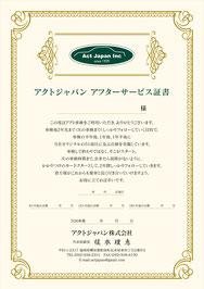 アクトジャパン アフターサービス証書では定期点検3回を無料で実施する旨を表記しています。