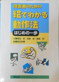 著者:長田 実、渡辺 涼、宮崎 昭