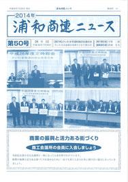 浦和商連ニュース