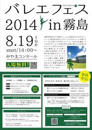 Ballet Fes 2014 in kirishima